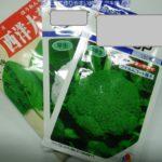 野菜の種子(タネ)の袋に重要な情報【小袋の裏を見る】